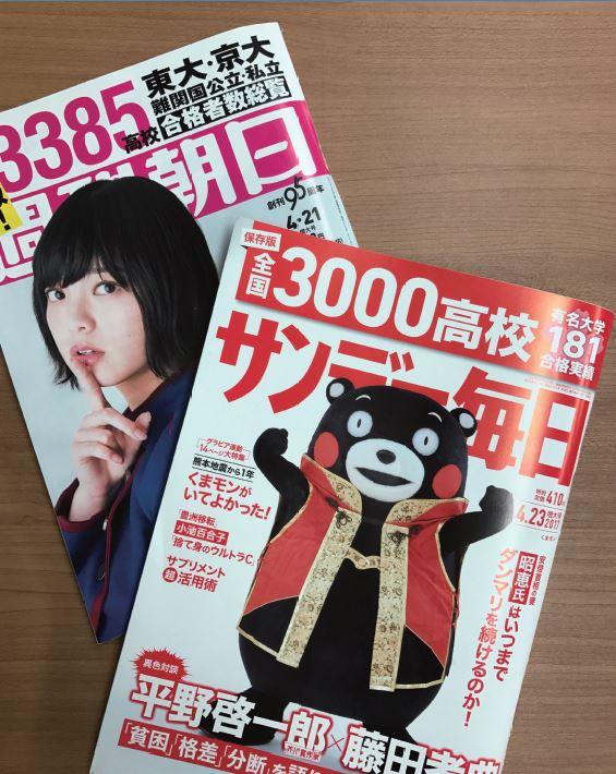 近年の驚異的な進学伸び率が掲載された週刊誌の写真