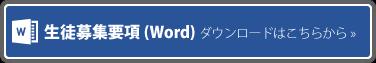 生徒募集要項(Word)