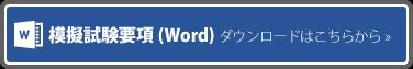 模擬試験要項(Word)