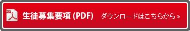 生徒募集要項(PDF)
