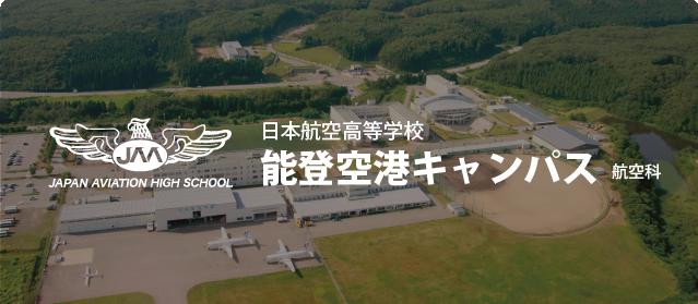 能登空港キャンパスイメージ