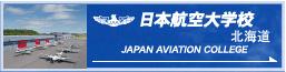 日本航空大学校 北海道