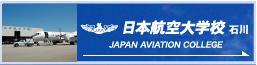 日本航空大学校 石川