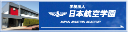 学校法人日本航空学園
