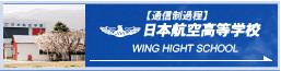 通信制過程日本航空高等学校