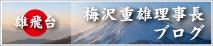 梅沢重雄理事長ブログ