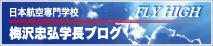 梅沢忠弘学長ブログ