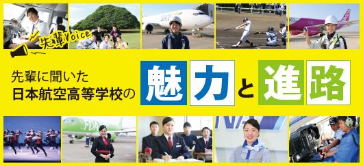 先輩に聞いた日本航空高等学校の魅力と進路