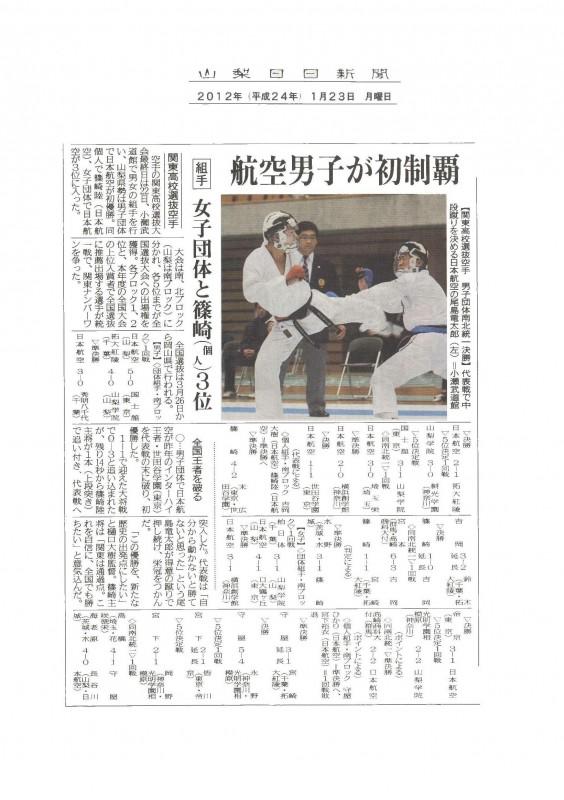 2012.1.23山梨日日新聞