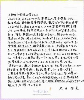 花本愛美から輪島市立上野台中学校への手紙