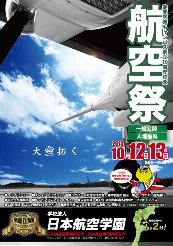 航空祭2013