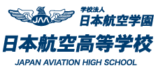 日本航空高等学校