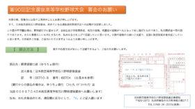 選抜甲子園大会出場にともなうご寄付のお願い(5月31日まで)