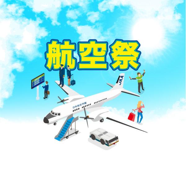 航空祭開催のお知らせ(10月12日・13日)