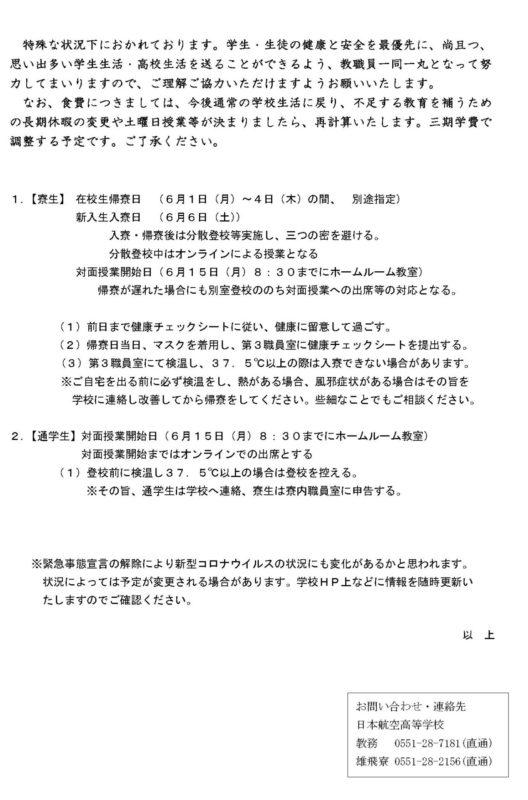 【お知らせ】始業変更についてお知らせ。(5月15日発表)