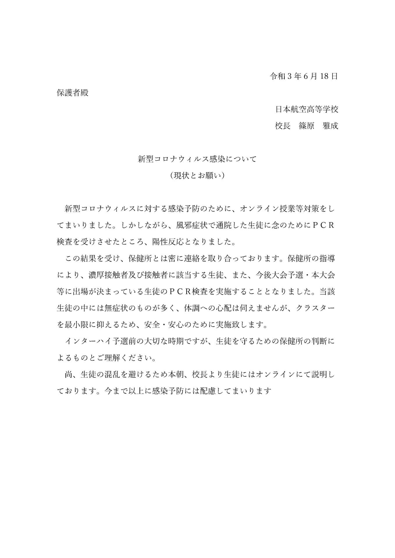 """<span class=""""title"""">【重要なお知らせ】新型コロナウイルス感染について 山梨キャンパス</span>"""