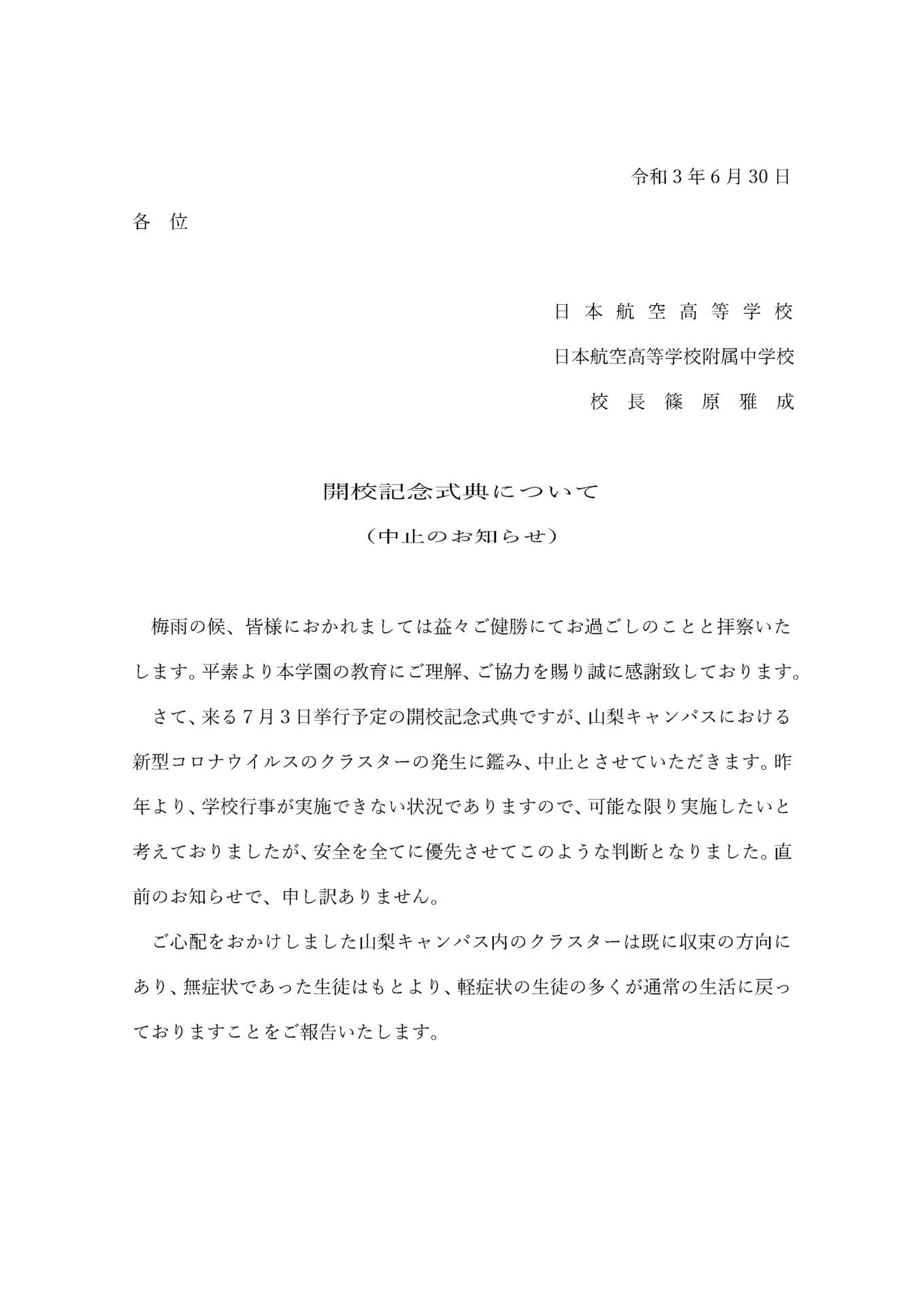 """<span class=""""title"""">【お知らせ】開校記念式典について(山梨キャンパス)</span>"""