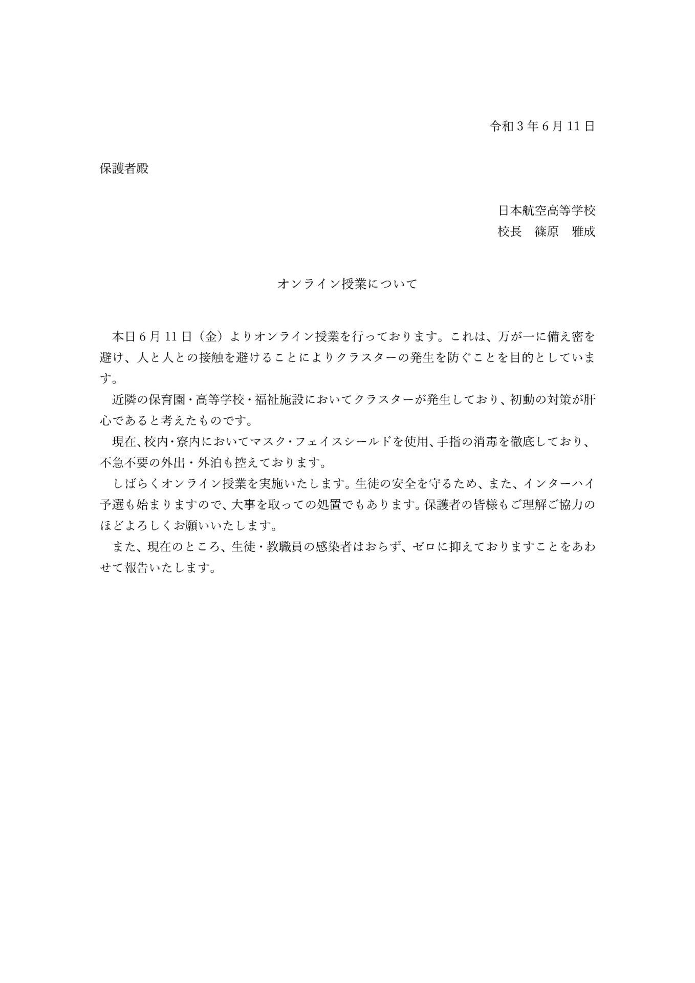 """<span class=""""title"""">【お知らせ】オンライン授業について(山梨キャンパス)</span>"""