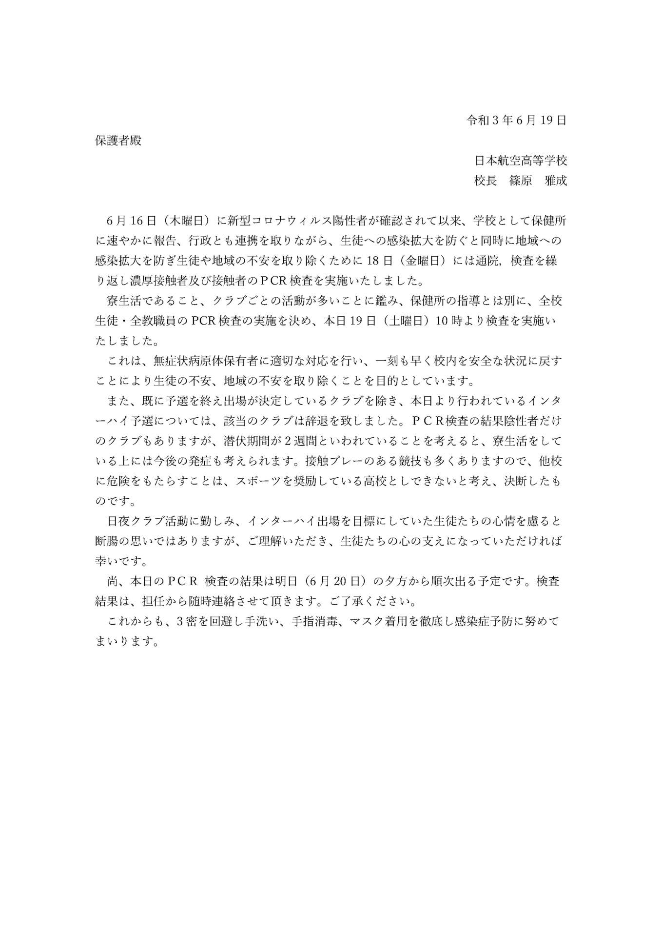 """<span class=""""title"""">【重要なお知らせ】新型コロナウイルス感染症について② 山梨キャンパス</span>"""